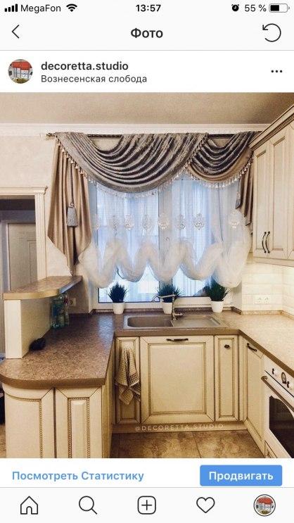 Шторы для кухни/столовой Фото 59